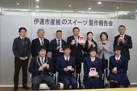 桃のスイーツ報告会(市役所)